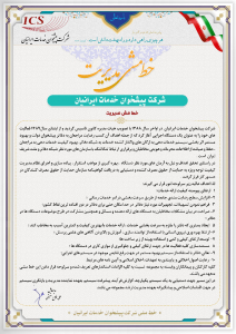خط مشی مدیریت شرکت پیشخوان خدمات ایرانیان