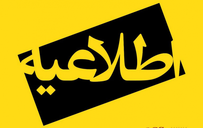 اطلاعیه شرکت پیشخوان خدمات ایرانیان